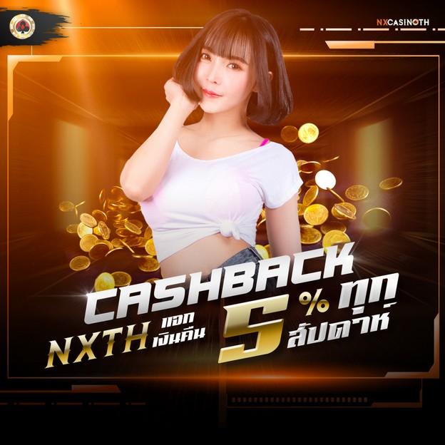 nxth-cashback-5-1